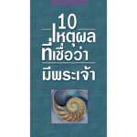 booklet-10-reason-GOD-exist