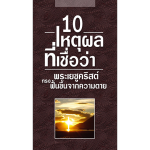 booklet-10-reason-JESUS-risen